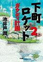 【中古】下町ロケット 2 /小学館/池井戸潤 (単行本)
