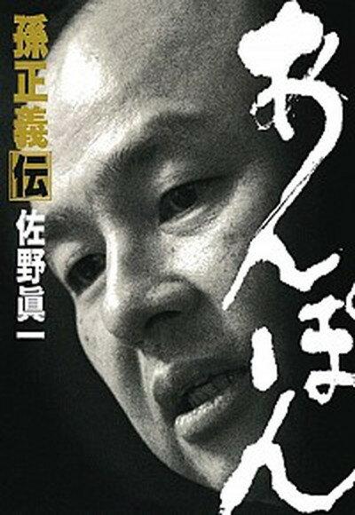 中古あんぽん孫正義伝/小学館/佐野眞一(ノンフィクション作家)(単行本)