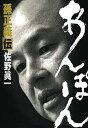 【中古】あんぽん 孫正義伝 /小学館/佐野眞一(ノンフィクション作家) (単行本)