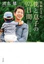 【中古】笑顔のママと僕と息子の973日間 シングルファーザーは今日も奮闘中 /小学館/清水健 (単行本)