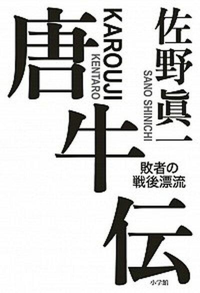 中古唐牛伝敗者の戦後漂流/小学館/佐野眞一(ノンフィクション作家)(単行本)