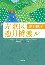 【中古】左京区恋月橋渡ル /小学館/瀧羽麻子(文庫)