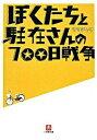 【中古】ぼくたちと駐在さんの700日戦争 /小学館/ママチャリ (文庫)