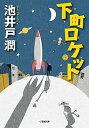 【中古】下町ロケット /小学館/池井戸潤 (文庫)