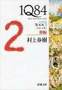 【中古】1Q84 BOOK 1(4月-6...