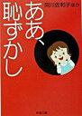 【中古】ああ、恥ずかし /新潮社/阿川佐和子 (文庫)