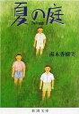 【中古】夏の庭 The friends 20刷改版/新潮社/湯本香樹実 (文庫)