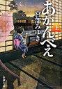 【ポイント 10倍】【中古】あかんべえ 上巻 /新潮社/宮部みゆき (文庫)