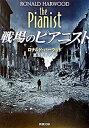 【中古】戦場のピアニスト /新潮社/ロナルド・ハ-ウッド (文庫)