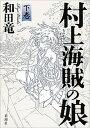 【中古】村上海賊の娘 下巻 /新潮社/和田竜 (単行本)