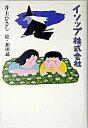 【中古】イソップ株式会社 /中央公論新社/井上ひさし (単行本)