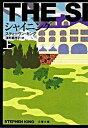 樂天商城 - 【中古】シャイニング 上 新装版/文藝春秋/スティ-ヴン・キング (文庫)