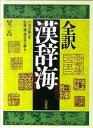 【中古】全訳漢辞海 第3版/三省堂/佐藤進(中国語) (単行本)