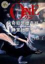 【中古】ONE 猟奇犯罪捜査班・藤堂比奈子 /KADOKAWA/内藤了 (文庫)