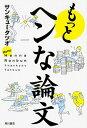 б┌├ц╕┼б█дтд├д╚е╪еєд╩╧└╩╕ /KADOKAWA/е╡еєенехб╝е┐е─ек (├▒╣╘╦▄)