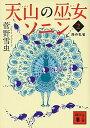 【中古】天山の巫女ソニン 2 /講談社/菅野雪虫 (文庫)