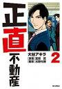 【中古】正直不動産 2 /小学館/大谷アキラ (コミック)