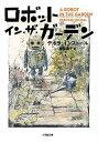 【中古】ロボット・イン・ザ・ガ-デン /小学館/デボラ・インスト-ル (文庫)
