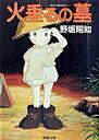 【中古】アメリカひじき/火垂るの墓 改版/新潮社/野坂昭如 (文庫)
