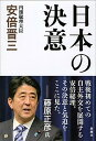 【中古】日本の決意 /新潮社/安倍晋三 (単行本)