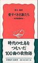 【中古】愛すべき名歌たち 私的歌謡曲史 /岩波書店/阿久悠 (新書)