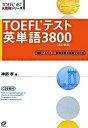 【中古】TOEFLテスト英単語3800 改訂新版/旺文社/神部孝 (単行本)