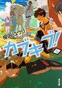 【中古】カブキブ! 5 /KADOKAWA/榎田ユウリ (文...