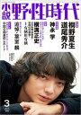 【中古】小説野性時代 Vol.172(March 2 /KADOKAWA (ムック)