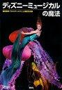【ポイント 10倍】【中古】ディズニ-ミュ-ジカルの魔法 劇団四季「リトルマ-メイド」上演記念出版 /講談社/Disney Fan編集部 (単行本(ソフトカバー))【年末 セール SALE 対象商品】