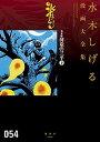 【中古】水木しげる漫画大全集 054 /講談社/水木しげる(コミック)