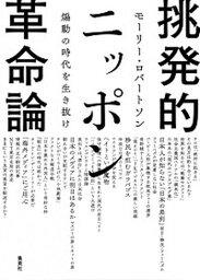 【中古】挑発的ニッポン革命論 煽動の時代を生き抜け /集英社/<strong>モーリー・ロバートソン</strong>(単行本(ソフトカバー))