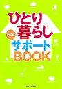 【中古】ひとり暮らし完全サポ-トBOOK /主婦と生活社/主婦と生活社 (単行本)