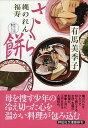 【中古】さくら餅 縄のれん福寿2 /祥伝社/有馬美季子 (文庫)