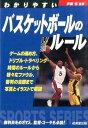 【中古】わかりやすいバスケットボ-ルのル-ル /成美堂出版/伊藤恒 (文庫)