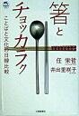 【中古】箸とチョッカラク ことばと文化の日韓比較 /大修館書...