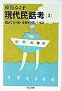 【中古】現代民話考 3 /筑摩書房/松谷みよ子 (文庫)