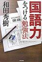 【中古】国語力をつける勉強法 /東京書籍/和田秀樹(心理 教育評論家) (単行本)