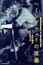 【中古】ヘミングウェイの流儀 /日本経済新聞出版社/今村楯夫 (単行本)