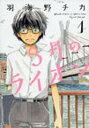 【中古】3月のライオン コミック 1-13巻 セット (コミック)...