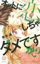 【中古】オットに恋しちゃダメですか? 4 /白泉社/藤原晶 (コミック)