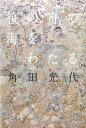 笹の舟で海をわたる /毎日新聞出版/角田光代 (単行本)
