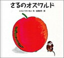 【中古】さるのオズワルド /こぐま社/エゴン・マチ-セン (単行本)