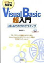 【中古】ゼロからわかるVisual Basic超入門 はじめてのプログラミング /技術評論社/国本温子 (大型本)