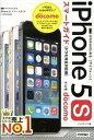 【中古】ゼロからはじめるiPhone 5sスマ-トガイド ドコモ完全対応版 /技術評論社/リンクアップ (単行本(ソフトカバー))