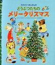 【中古】スキャリ-おじさんのどうぶつたちのメリ-クリスマス /BL出版/リチャード・スカーリー (大型本)