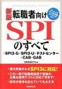【中古】転職者向けSPIのすべて SPI3-G・SPI3-U・テストセンタ-・CAB 新版/実務教育出