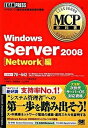 【中古】Windows Server 2008 マイクロソフト認定技術資格試験学習書 Network編 /翔泳社/NRIラ-ニングネットワ-ク株式会社 (単行本(ソフトカバー))