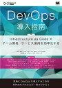 【中古】DevOps導入指南 Infrastructure as Codeでチ- /翔泳社/河村聖悟 (単行本(ソフトカバー))