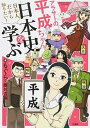 【中古】アラサ-の平成ちゃん、日本史を学ぶ 日本人だから知りたい! /竹書房/もぐら (単行本)