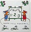 【中古】ぐりとぐらの1・2・3 /福音館書店/中川李枝子 (...